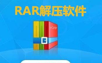 RAR解压软件