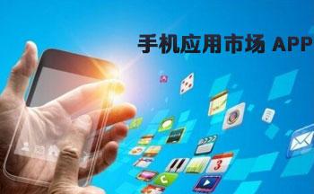 手机应用市场app