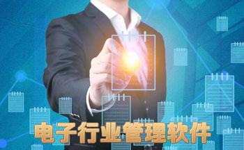 电子行业管理软件