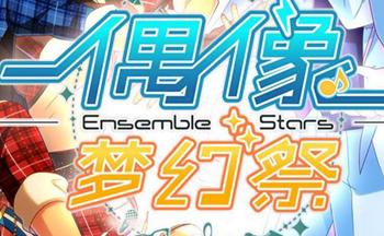 偶像梦幻祭下载_偶像梦幻祭日服下载_偶像梦