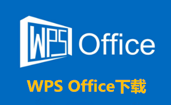 WPS Office下�d