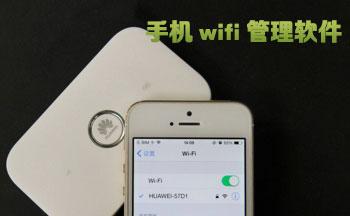 手机wifi管理软件