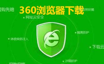 360浏览器下载