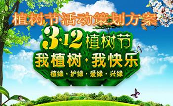 2019植树节活动策划方案大全