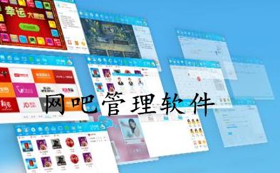 网吧管理App