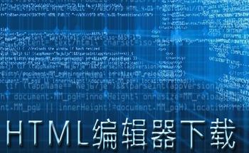 html编辑器下载