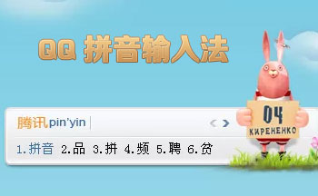 QQ拼音�入法合集