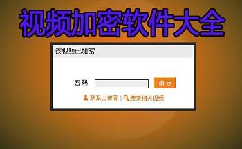 视频加密软件下载