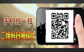 二维码扫描器_二维码扫描软件_手机扫描二维码