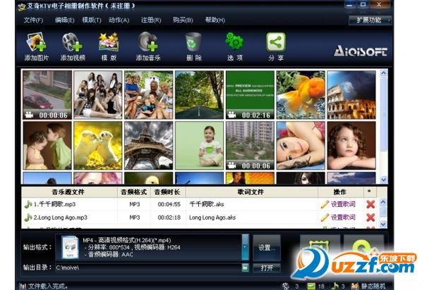 艾奇KTV电子相册制作软件((ktv视频制作)截图0