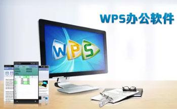 WPS�k公�件
