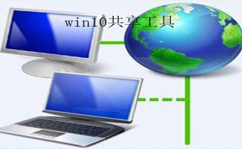 win10共享工具