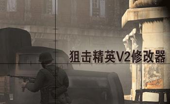 狙�艟�英v2修改器