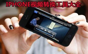 iphone��l�D�Q工具
