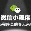 微信小程序最新视频开发教程完整免费版【百度云】