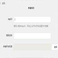 微信小程序开发文档正式版