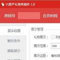 小葫芦斗鱼礼物秀插件1.0.1 官方免费版