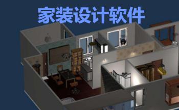 家装设计软件