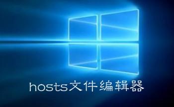 hosts文件编辑器