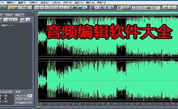 音频编辑软件免费下载
