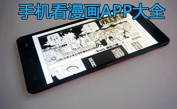 手机看漫画软件