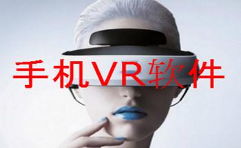 手机VR软件