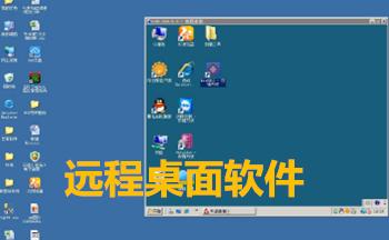 远程桌面软件下载