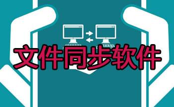 文件同步软件