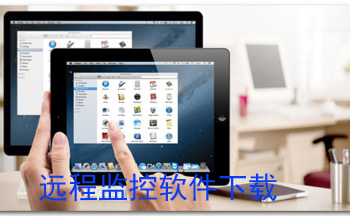 远程监控软件下载