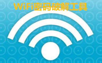 WiFi密�a破解工具