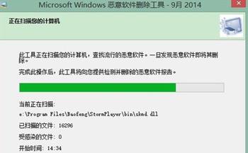 恶意软件删除工具