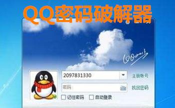 QQ密码破解器