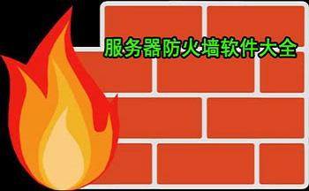 服务器防火墙