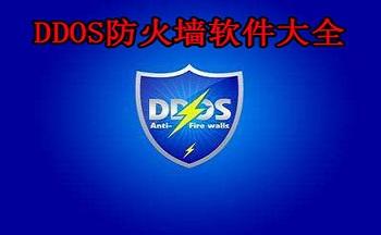 DDoS防火��