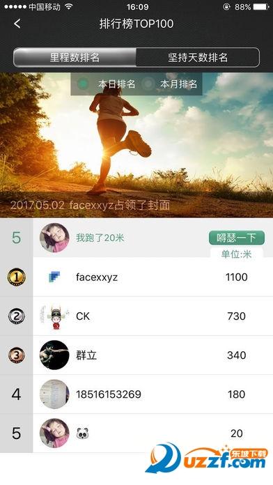 小乔智能跑步机app截图