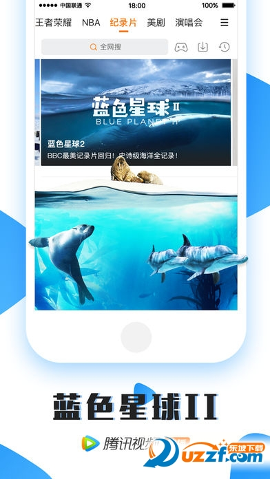 腾讯视频iPad下载(腾讯视频HD)截图