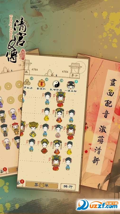 清宫Q传九游版截图