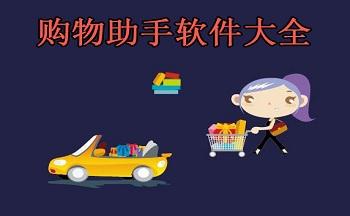 购物助手app