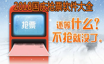2019国庆火车票抢票软件大全