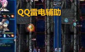 QQ雷��o助大全