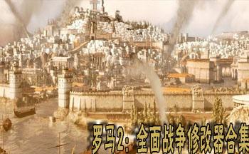 罗马2全面战争修改器合集