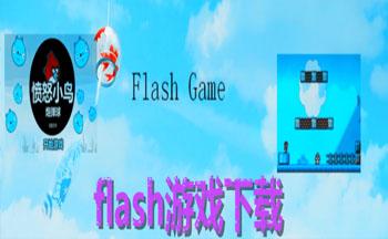 flash游戏下载