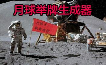 月球举牌生成器
