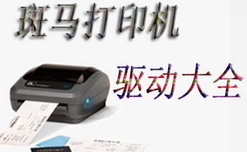 斑马打印机驱动