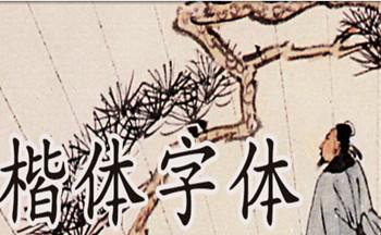 楷�w字�w合集