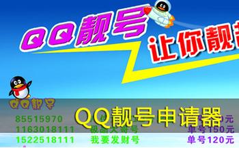 QQ靓号申请器