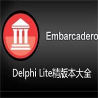 delphi 2010 Lite精简版(已破解)