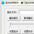 蓝光MP3铃声制作工具1.0 绿色免费版