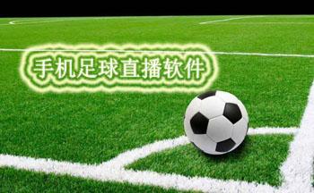 手机足球直播软件