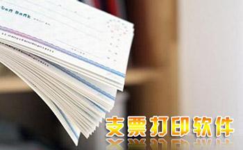 支票打印软件